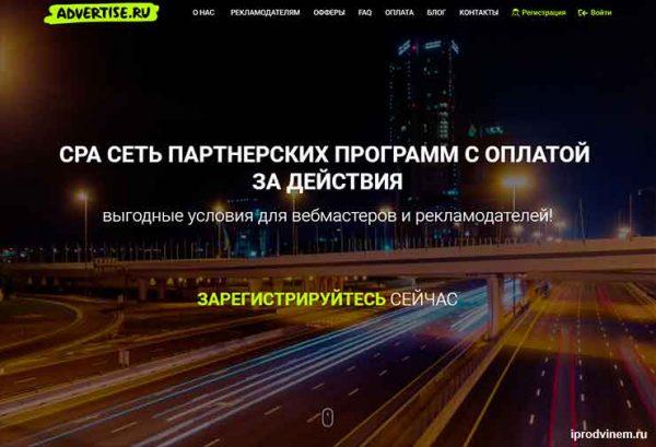 CPA сеть Advertise