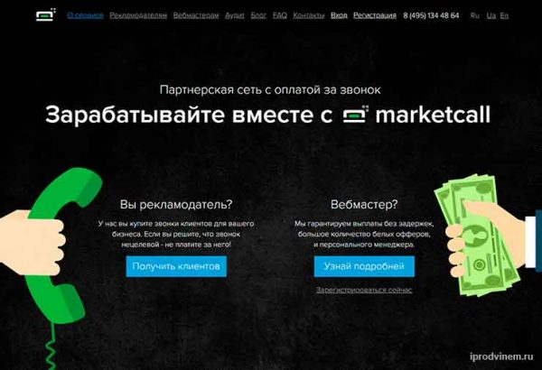 Marketcall CPA сеть, для монетизации через телефон