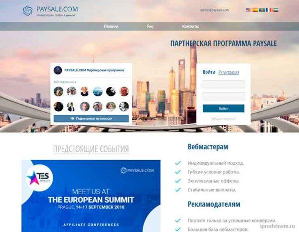 Paysale – СРА сеть, которая по большей части направлена на зарубежные офферы