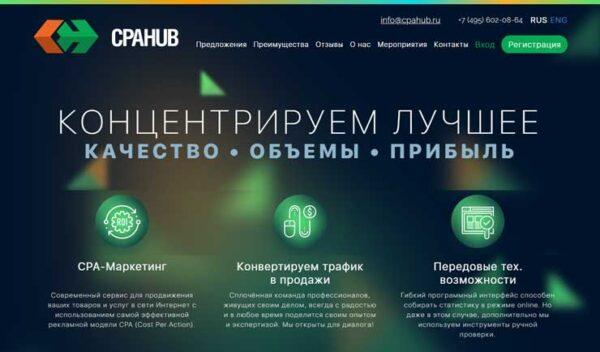 Cpahub - CPA сеть с финансовым уклоном