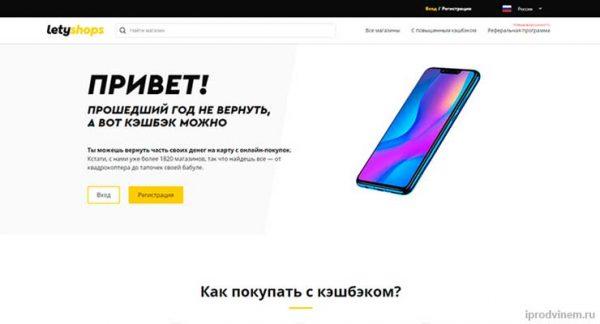 LetyShops кэшбэк сервис для заработка на покупках