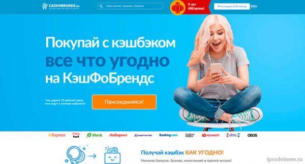 Сash4brands — кэшбэк сервисом №1 по заработку на покупках