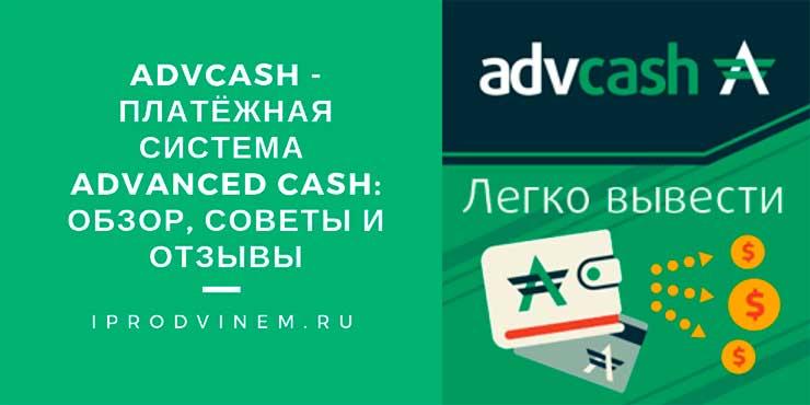 AdvCash платежная система Advanced Cash