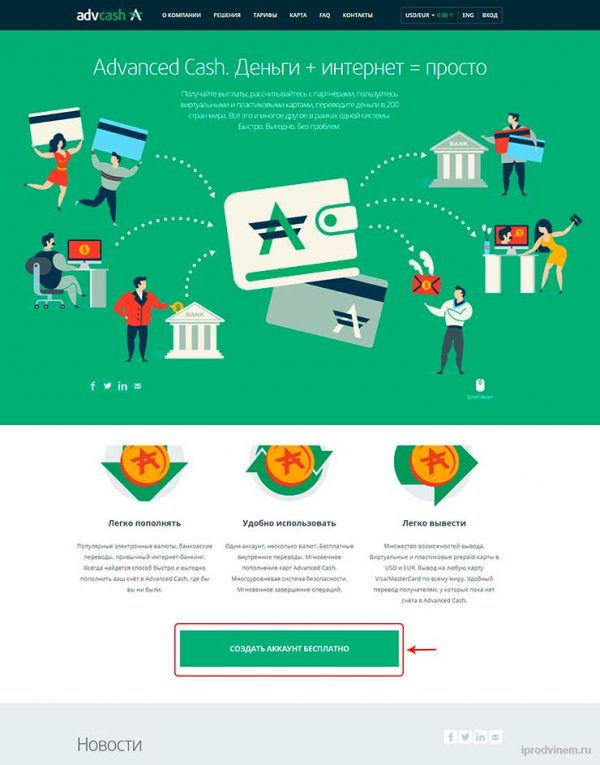 AdvCash — платежная система Advanced Cash
