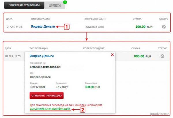 AdvCash пополнение счета