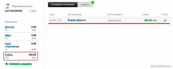 AdvCash пополнение счета верификация