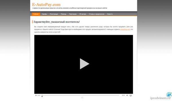 E-autopay прием платежей в инфобизнесе