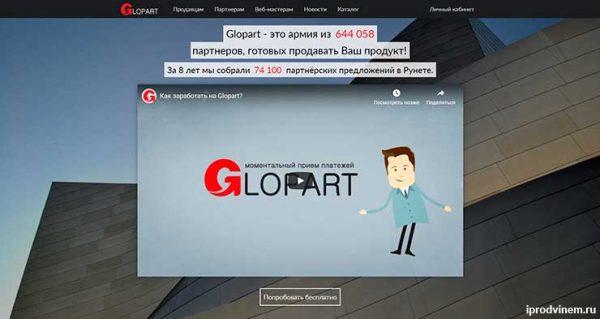 Glopart прием платежей в инфобизнесе
