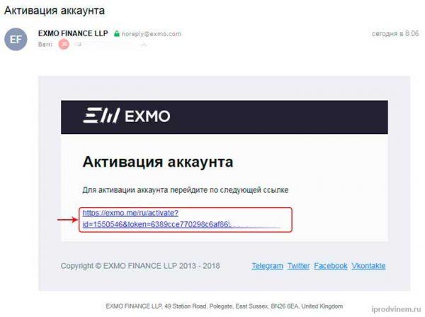 Криптобиржа Exmo подтверждение почты