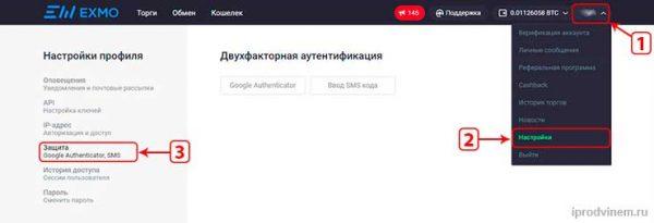 Криптобиржа Exmo защита аккаунта