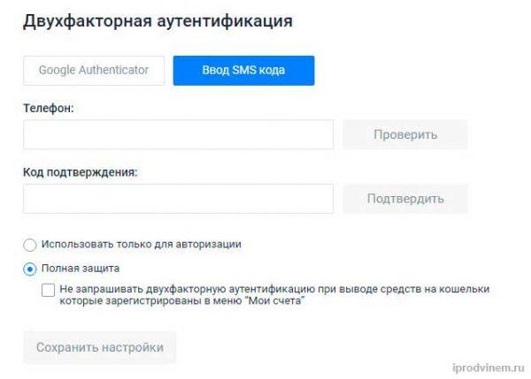 Криптобиржа Exmo защита телефон