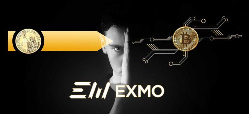 Exmo - обзор биржи криптовалют: регистрация, защита аккаунта, торговля и советы