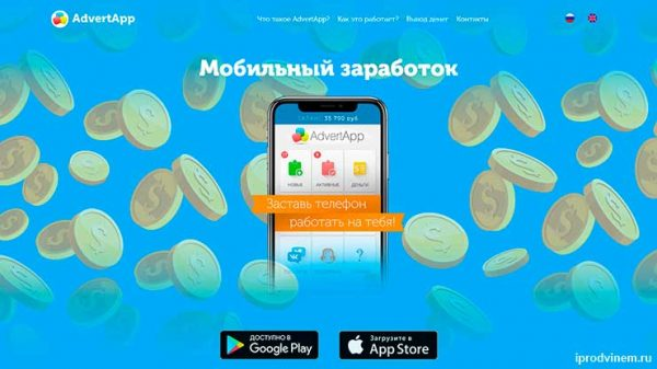 AdvertApp заработок на установке приложений в телефон