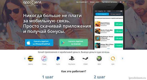 AppCent заработок на установке приложений в телефон