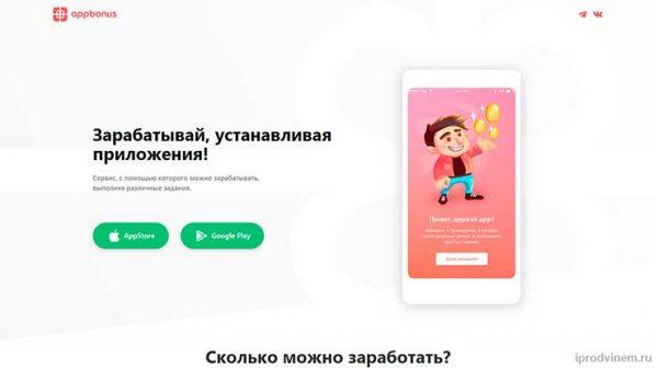 Appbonus заработок на установке приложений в телефон