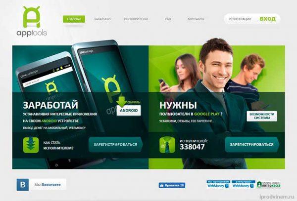 Apptools - заработок на установке приложений в телефон