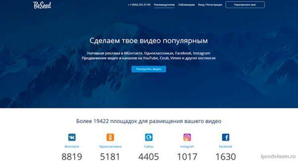 BeSeed платформа для размещения видео рекламы