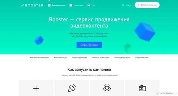 Boostervideo сервис продвижения видеоконтента