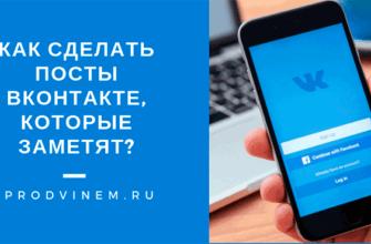 Как сделать посты Вконтакте, которые заметят