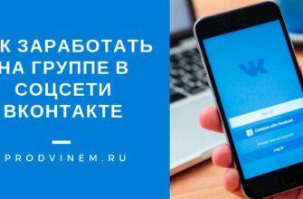 Как заработать на группе в соцсети Вконтакте