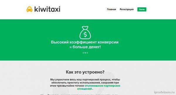 KiwiTaxi партнерская программа по заказу такси в аэропортах и городах мира