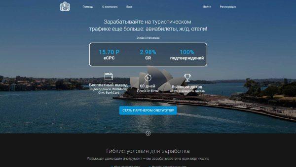 OneTwoTrip партнерская программа по авиабилетам и отелям