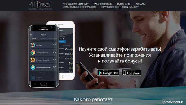 PayForInstall заработок на установке приложений в телефон