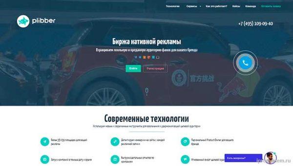 Plibber биржа рекламы Вконтакте Instagram Одноклассники FaceBook Twitter