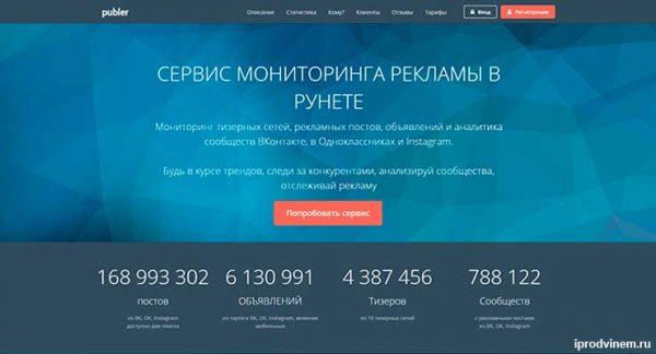 Publer сервис мониторинга рекламы в Рунете