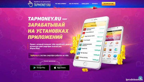 TapMoney заработок на установке приложений в телефон