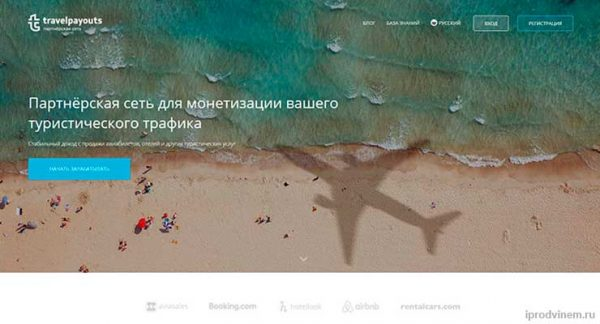 Travelpayouts партнерская программа по авиабилетам и отелям