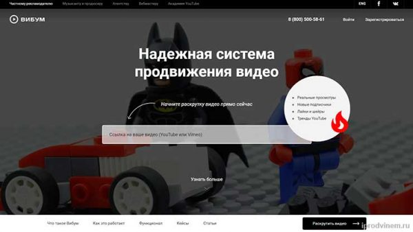 Viboom (Вибум) - накрутка заработок размещения рекламных видео