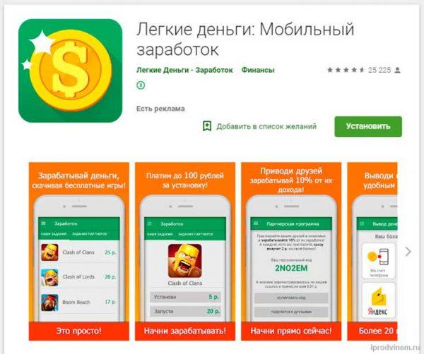 Легкие Деньги - приложение по заработку на установке приложений в смартфон
