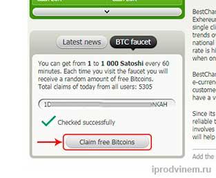 BestChange-бесплатный-кран-биткоинов