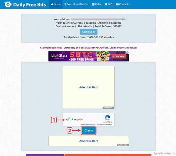 Daily Free Bits бесплатный кран биткоинов получаем бонус