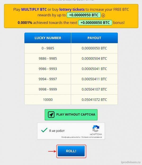 Free Bitcoin бесплатный биткоин кран