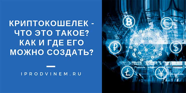 Криптокошелек - что это такое? как и где его можно создать?