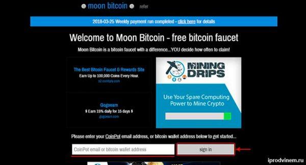 Moon Bitcoin бесплатный кран биткоинов регистрация