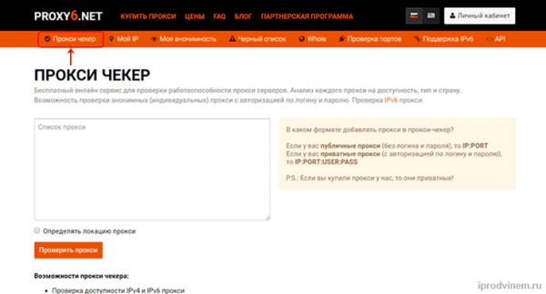 Proxy6 Net бесплатный прокси чекер