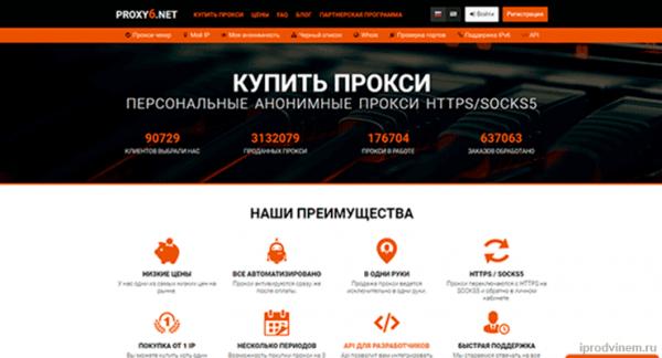 Proxy6 Net купить персональные прокси