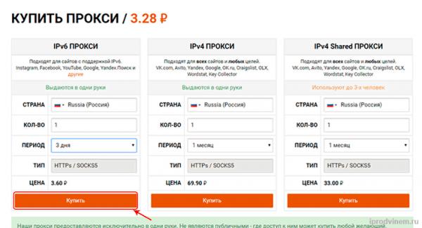 Proxy6 Net купить прокси 2
