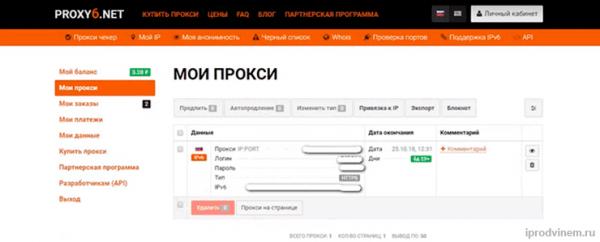 Proxy6 Net купить прокси 3