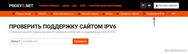 Proxy6 Net поддержка протокола ipv6