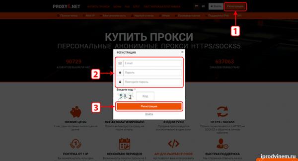 Proxy6 Net регистрация
