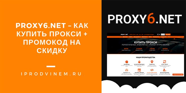 Proxy6.net-–-как-купить,-пополнить-баланс-промокод-(купон)