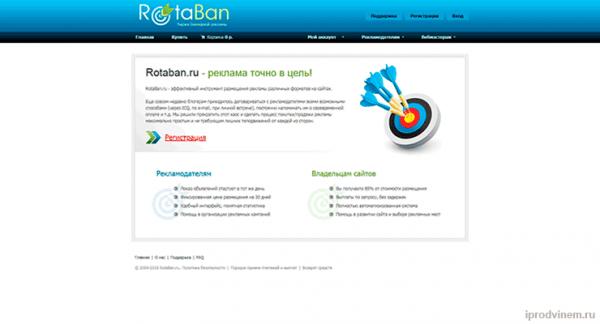 RotaBan биржа для продвижения посредством баннерной рекламы