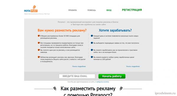 Rotapost сервис для продвижения сайта посредством блогов