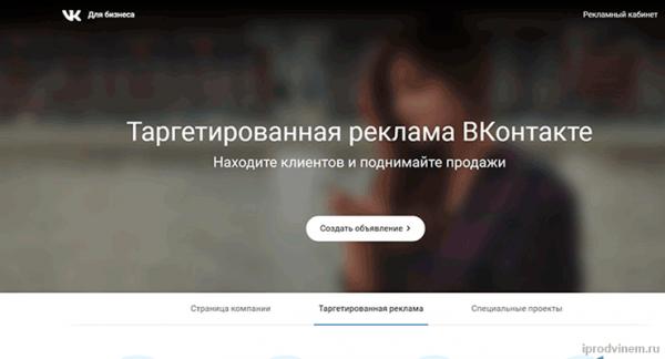 Вконтакте тартетированная реклама