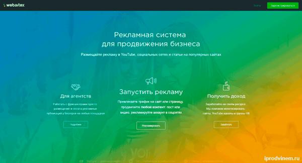 Webartex рекламная система статейного продвижения
