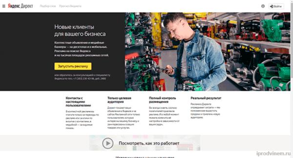 Яндекс.Директ система контекстной рекламы